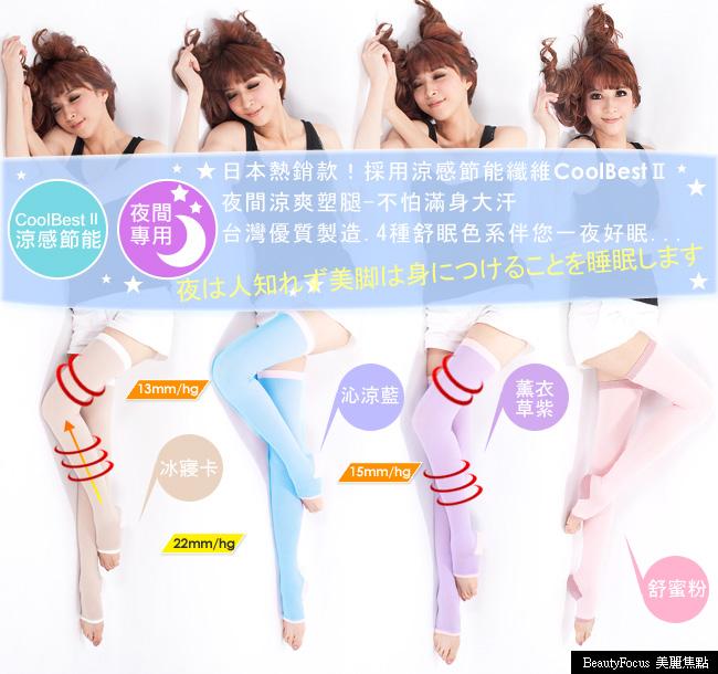 Beauty Focus Slimming Multi-functional Legging * 台湾制 ...
