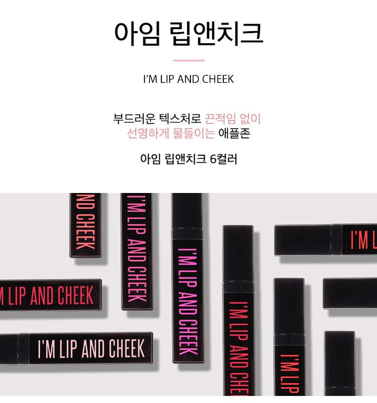 MEMEBOX I'M LIP AND CHEEK #01 ROMANUS | Korean Makeup | StyleKorean com