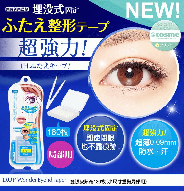 D U P Wonder Eyelid Tape Point 180pcs [#Blue]