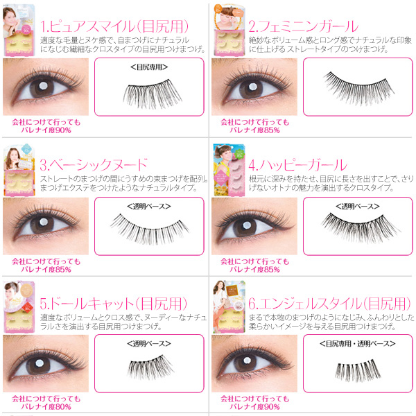 Koji Lash Concierge False Eyelash 12 Types To Choose