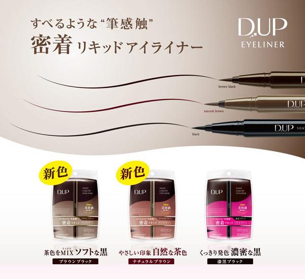 D.U.P Silky Liquid Eyeliner WP | Hermo Online Beauty Shop Malaysia