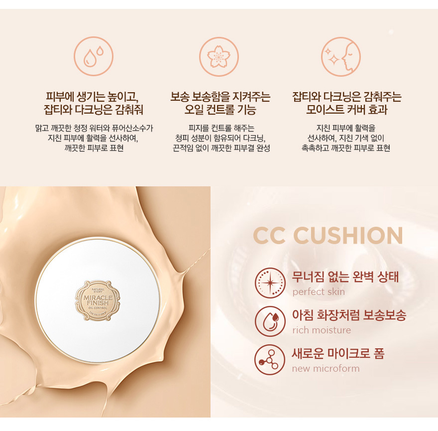 GWP 10pcs Masks] The Face Shop Miracle Finish Oil Control Water ...