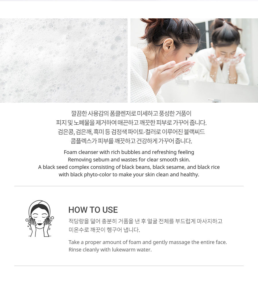 Eunyul Black Seed Therapy Foam Cleanser 500ml
