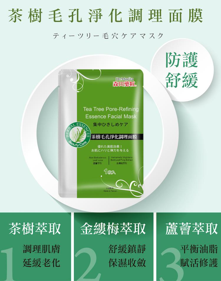 Dr.Morita Tea Tree Pore Refining Essence Facial Mask 7pcs
