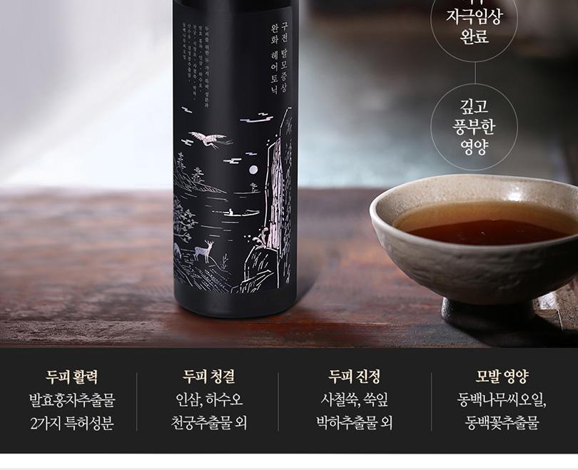 Pyunkang Yul Herbal Hair Loss Control Hair Tonic