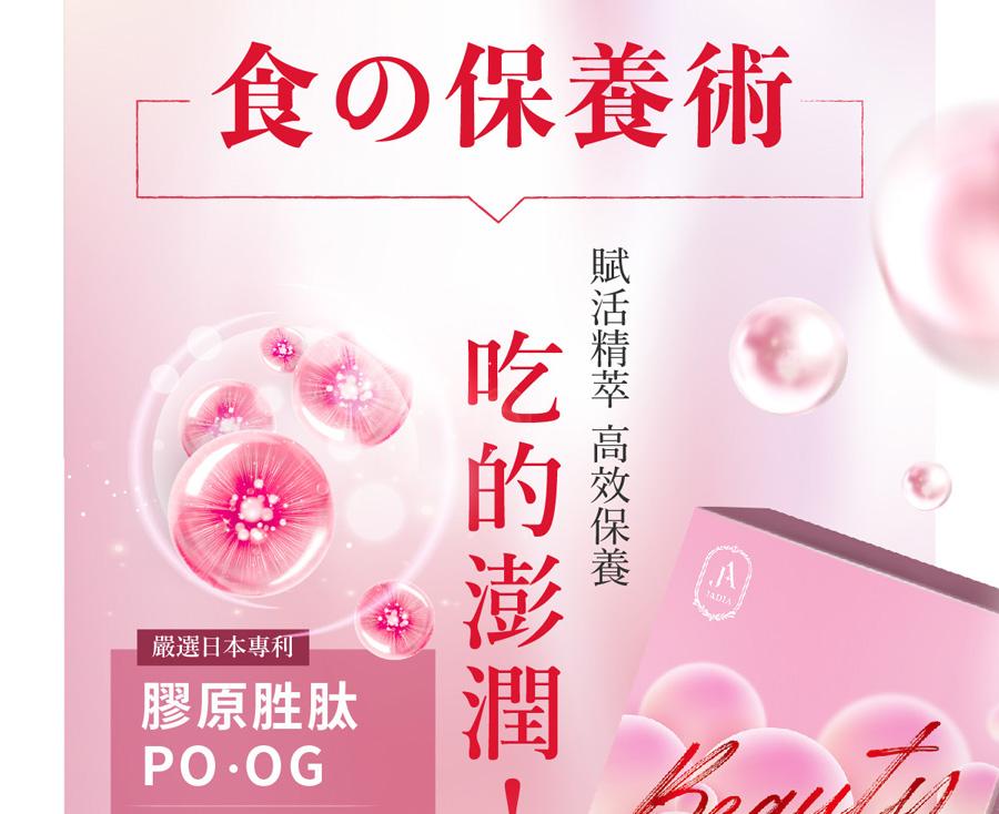 Jadia Collagen Pearl Powder